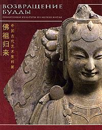 Возвращение Будды. Памятники культуры из музеев Китая