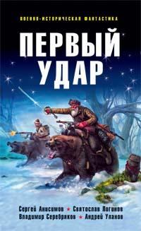 Первый удар. Сергей Анисимов, Святослав Логинов, Владимир Серебряков, Андрей Уланов