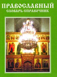 Православный словарь-справочник