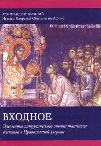 Входное. Элементы литургического опыта таинства единства в Православной Церкви ( 978-5-98268-003-7 )