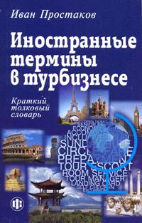 Иностранные термины в турбизнесе. Краткий толковый словарь ( 978-5-279-03112-2 )