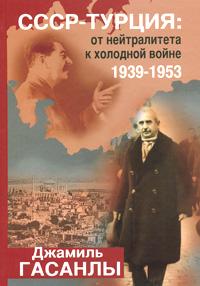 СССР - Турция. От нейтралитета к холодной войне. 1939-1953