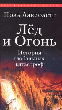 Лед и Огонь. История глобальных катастроф. Поль Лавиолетт