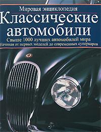 Классические автомобили. Мировая энциклопедия