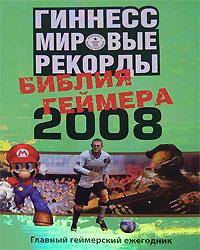 Гиннесс. Мировые рекорды. Библия геймера 2008. Глендэй К.