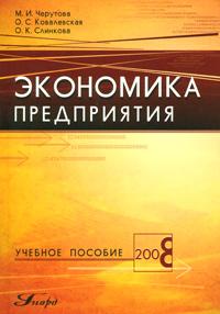 Экономика предприятия ( 978-5-98879-081-5 )