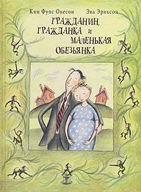 Книга Гражданин, гражданка и маленькая обезьянка