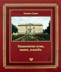 Знаменитые дома, замки, усадьбы. Михаил Харит