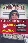 Orlusha. Стихи и рингтоны