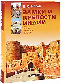 Замки и крепости Индии (подарочное издание). К. С. Носов
