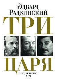 Три царя. Эдвард Радзинский
