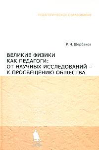 Великие физики как педагоги. От научных исследований - к просвещению общества ( 978-5-94774-775-1 )
