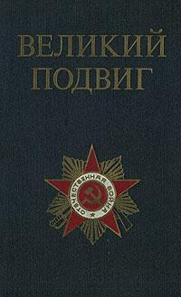 Великий подвиг. Популярный очерк о Великой Отечественной войне