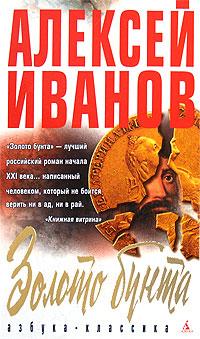 Золото бунта. Алексей Иванов