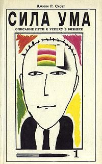 Книга Сила ума. Описание пути к успеху в бизнесе