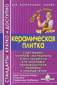 Керамическая плитка ( 978-5-93588-077-4 )