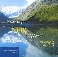 Мир Чудес. Исцеление словом и музыкой (+ CD). Илья Короп