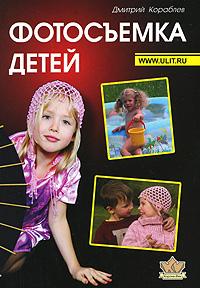 Фотосъемка детей ( 978-5-903383-07-8 )
