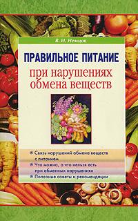 Правильное питание при нарушениях обмена веществ