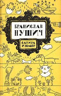 Бранислав Нушич. Сатира и юмор