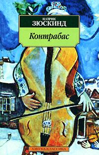 Книга Контрабас