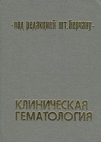 Клиническая гематология