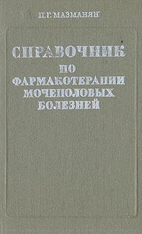 Справочник по фармакотерапии мочеполовых болезней