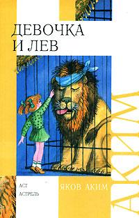 Книга Девочка и лев