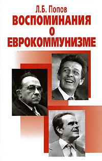 Воспоминания о еврокоммунизме ( 978-5-7133-1324-1 )