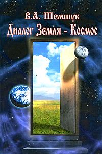 Диалог Земля - Космос. В. А. Шемшук
