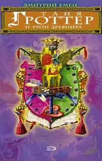 Таня Гроттер и трон Древнира12296407Давненько в Тибидохсе не было таких неприятностей! Похищены основные источники магии: предметы, принадлежавшие когда-то Древниру. Правда, существует еще трон древнего мага, энергии которого хватит на тысячелетия. Но беда в том, что никто не знает, где он находится. День ото дня запасы магии в Тибидохсе иссякают, и все ученики отправлены в мир лопухойдов. Таня Гроттер и Баб-Ягун оказываются в семействе Дурневых... Но ничего в магическом мире не может быть важнее драконбола. Все с нетерпением ждут матча комады невидимок со сборной Тибидохса. Интригу накаляет то, что легендарный Гурий Пуппер наконец влюблен. Сотнями летят купидончики с цветами и письмами! Интересно, кому Пуппер их посылает? Без охмуряющей магии тут явно не обошлось... Но Таня совсем не этого хотела!!!