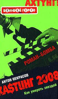 Ка$тинг 2008