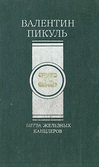 Книга Битва железных канцлеров