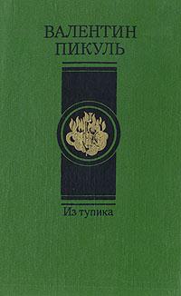Из тупика. Роман-хроника в двух томах. Том 2. Кровь на снегу