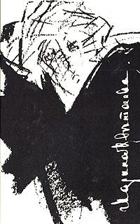 Марина Цветаева. Стихотворения. Поэмы