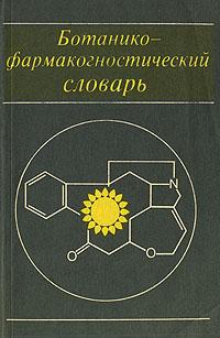 Ботанико-фармакогностический словарь