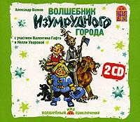 Волшебник Изумрудного города (аудиокнига на 2 CD)