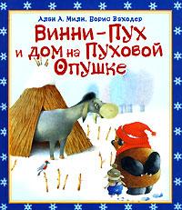 Винни-Пух и дом на Пуховой Опушке12296407Мы не сомневаемся, что вы уже знакомы с самым забавным медвежонком на свете - с Винни-Пухом. В этой книге вы прочитаете новые истории про Винни-Пуха и его друзей. Вы узнаете о том, как для Иа-Иа построили дом на Пуховой Опушке, как Пятачок опять чуть было не попался Слонопотаму и что едят Тигры на завтрак.