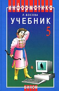 Книга Информатика. 5 класс