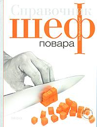 Справочник шеф-повара