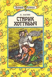 Старик Хоттабыч12296407В книге Тысяча и одна ночь есть сказка о рыбаке. Вытянул рыбак из моря свои сети, а в них - медный сосуд, а в сосуде - волшебник, джинн. Этот джинн поклялся, что осчастливит того, кто выпустит его на свободу... Сотни лет прошло с тех пор, когда впервые была рассказана эта сказка. И вдруг джинн очутился в наше время в нашей стране. О приключениях старика Хоттабыча и мальчика Вольки и рассказывает автор в этой повести.