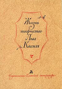 Жизнь и творчество Льва Кассиля