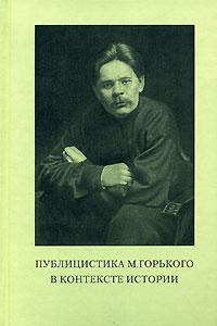 Публицистика М. Горького в контексте истории