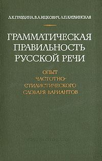 Грамматическая правильность русской речи