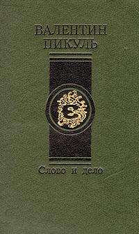Слово и дело (роман-хроника времен Анны Иоанновны). В двух книгах. Книга 2. Мои любезные конфиденты