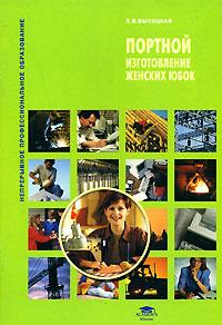 Портной. Изготовление женских юбок ( 978-5-7695-3615-1 )