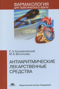Антиаритмические лекарственные средства. С. А. Крыжановский, М. Б. Вититнова