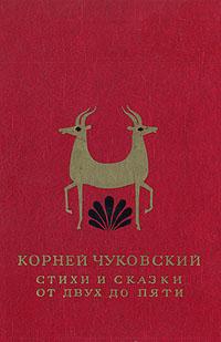 Корней Чуковский. Стихи и сказки. От двух до пяти