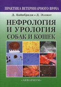 Книга Нефрология и урология собак и кошек