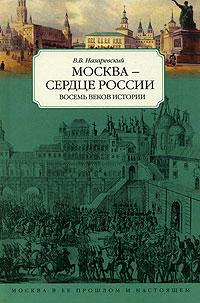 Книга Москва - сердце России. Восемь веков истории